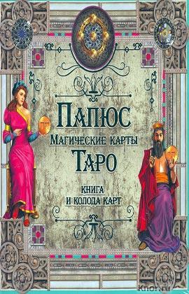 "Папюс ""Магические Карты Таро (книга + колода карт)"""