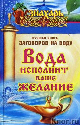 """С. Кутузова """"Вода исполнит ваше желание. Лучшая книга заговоров на воду"""""""