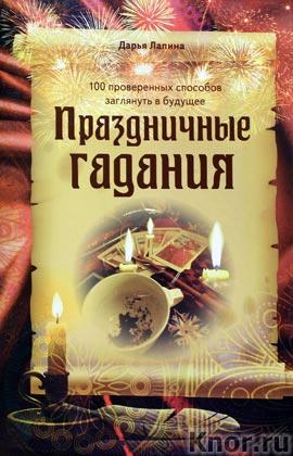 """Дарья Лапина """"Праздничные гадания"""" Серия """"Гадания"""""""
