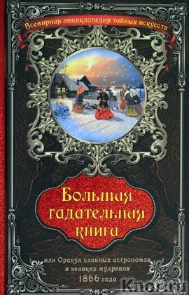 """Большая гадательная книга, или Оракул славных астрономов и великих мастеров 1866 года. Серия """"Всемирная энциклопедия тайных искусств"""""""