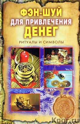 """О.Н. Романова """"Фэн-шуй для привлечения денег. Ритуалы и символы"""""""