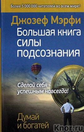 """Джозеф Мэрфи """"Большая книга силы подсознания. Сделай себя успешным навсегда!"""""""