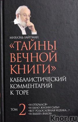 """Михаэль Лайтман """"Тайны вечной книги. Каббалистический комментарий к Торе. Том 2"""" Серия """"Знание, меняющее мир"""""""