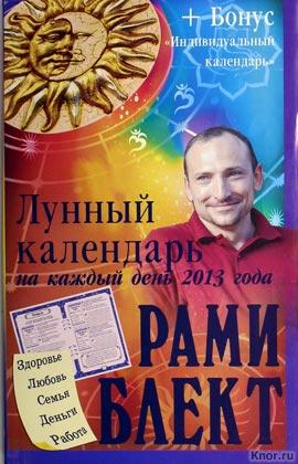 """Рами Блект """"Лунный календарь на каждый день 2013 года"""""""