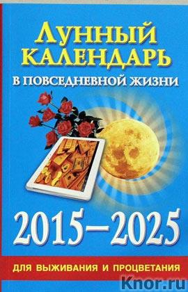 """Диана Хорсанд """"Лунный календарь в повседневной жизни для выживания и процветания, 2015-2025 гг."""""""