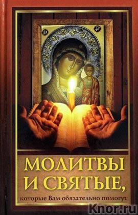 """Молитвы и святые, которые Вам обязательно помогут. Серия """"Книга для всей семьи"""""""