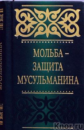 """Мольба - защита мусульманина. Серия """"Мудрость ислама"""""""