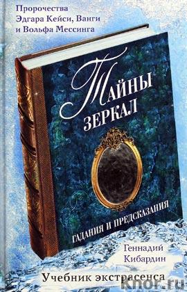 """Геннадий Кибардин """"Тайны зеркал: гадания и предсказания"""" Серия """"Учебник экстрасенса"""""""