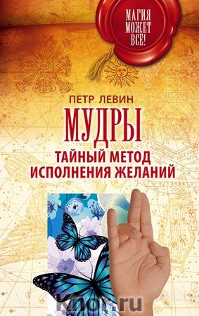 """Петр Левин """"Мудры. Все в одной книге. Исполни любое желание"""" Серия """"Око настоящего возрождения"""""""