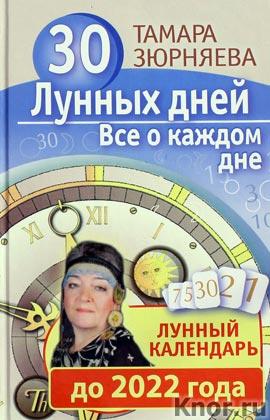 """Тамара Зюрняева """"30 лунных дней. Все о каждом дне. Лунный календарь до 2022 года"""""""