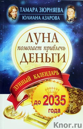 """Тамара Зюрняева, Юлиана Азарова """"Луна помогает привлечь деньги. Лунный календарь до 2035 года"""""""