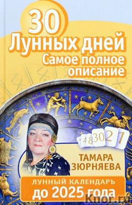"""Тамара Зюрняева """"30 лунных дней. Все о каждом дне. Лунный календарь до 2025 года"""" Серия """"30 лунных дней"""""""
