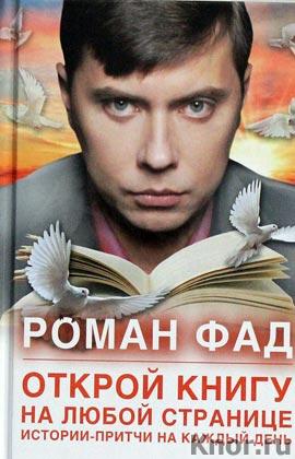 """Роман Фад """"Открой книгу на любой странице. Истории-притчи на каждый день"""" Серия """"Битва экстрасенсов"""""""