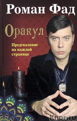 """Роман Фад """"Оракул"""" Серия """"Аура жизни"""""""