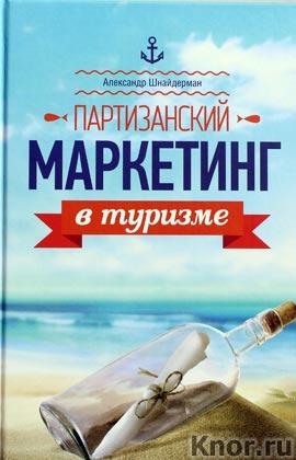 """Александр Шнайдерман """"Партизанский маркетинг в туризме"""""""