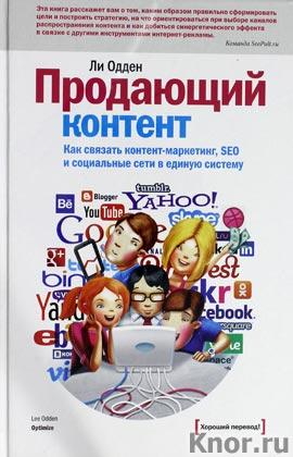 """Ли Одден """"Продающий контент. Как связать контент-маркетинг, SEO и социальные сети в единую систему"""""""