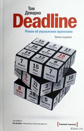 """Том Демарко """"Deadline. Роман об управлении проектами"""""""