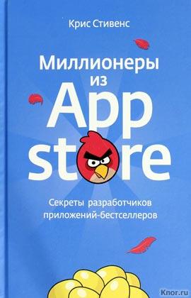 """Крис Стивенс """"Миллионеры из App Store. Секреты разработчиков приложений-бестселлеров"""""""