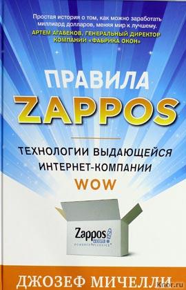 """Джозеф Мичелли """"Правила Zappos. Технологии выдающейся интернет-компании"""""""