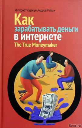 """Андрей Рябых """"Как зарабатывать в интернете"""""""