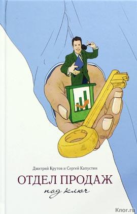 """Дмитрий Крутов, Сергей Капустин """"Отдел продаж под ключ"""""""