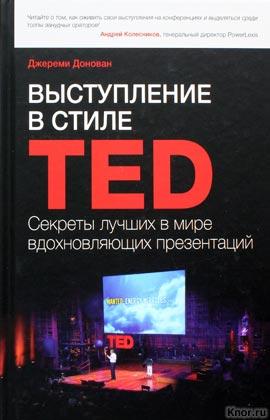 """Джереми Донован """"Выступление в стиле TED. Секреты лучших в мире вдохновляющих презентаций"""""""