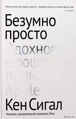 """Кен Сигал """"Безумно просто. Вдохновляющие примеры Apple"""""""