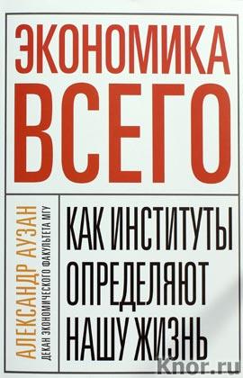 """Александр Аузан """"Экономика всего. Как институты определяют нашу жизнь"""""""