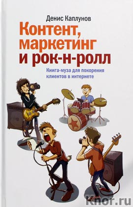 """Денис Каплунов """"Контент, маркетинг и рок-н-ролл. Книга-муза для покорения клиентов в интернете"""""""