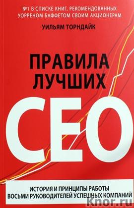 """Уильям Торндайк """"Правила лучших CEO. История и принципы работы восьми руководителей успешных компаний"""""""