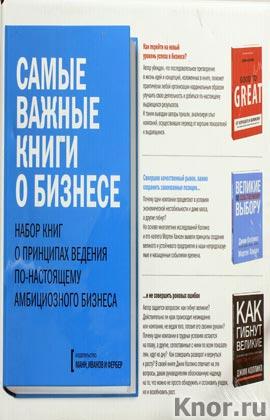 """Джим Коллинз, Мортен Хансен """"Комплект """"Самые важные книги о бизнесе"""": От хорошего к великому; Великие по собственному выбору; Как гибнут великие"""""""