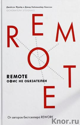 """������� �����, ����� ���������� ������� """"Remote. ���� �� ����������"""""""