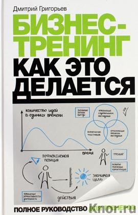 """Дмитрий Григорьев """"Бизнес-тренинг: как это делается"""""""