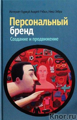 """Андрей Рябых, Ника Зебра """"Персональный бренд: создание и продвижение"""""""