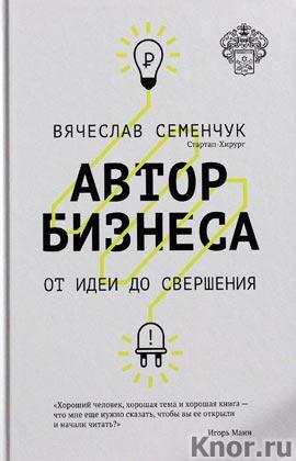 """Вячеслав Семенчук """"Автор бизнеса. От идеи до свершения"""""""