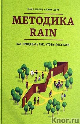 """Майк Шульц, Джон Дорр """"Методика RAIN. Как продавать так, чтобы покупали"""""""