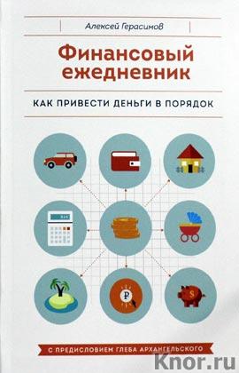 """Алексей Герасимов """"Финансовый ежедневник. Как привести деньги в порядок"""""""