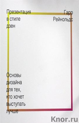 """Гарр Рейнольдс """"Презентация в стиле дзен. Основы дизайна для тех, кто хочет выступать лучше"""" Серия """"МИФ. Бизнес"""""""