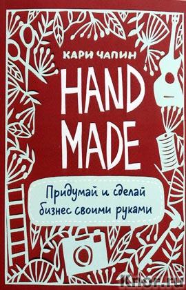 "Кари Чапин ""Handmade. Придумай и сделай бизнес своими руками"""