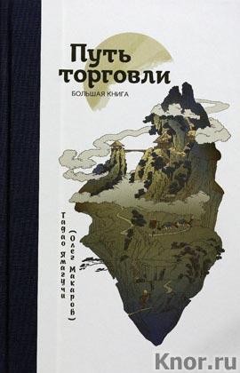 """О. Макаров """"Путь торговли. Большая книга"""""""