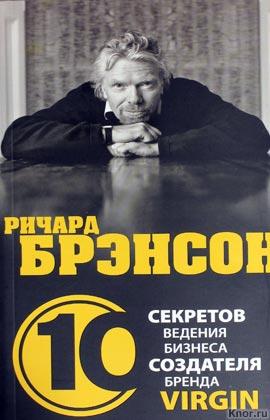 """Ричард Брэнсон """"10 секретов ведения бизнеса создателя бренда Virgin"""" Серия """"Делай бизнес как..."""""""