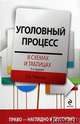 """И.А. Пикалов """"Уголовный процесс в схемах и таблицах"""" Серия """"Право - наглядно и доступно"""""""