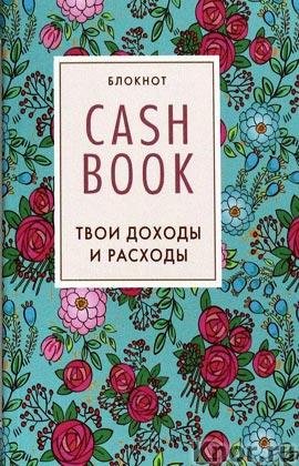 """CashBook. Твои доходы и расходы. Серия """"Полезные блокноты"""""""