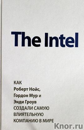 """М. Мэлоун """"The Intel: как Роберт Нойс, Гордон Мур и Энди Гроув создали самую влиятельную компанию в мире"""" Серия """"Top Business Awards"""""""