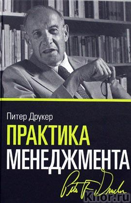 "Питер Друкер ""Практика менеджмента"""