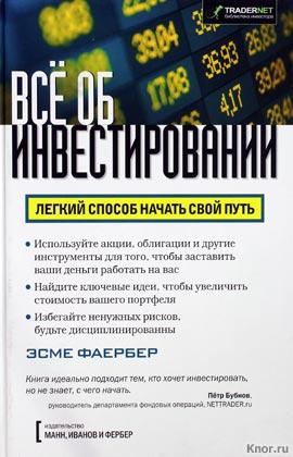 """Эсме Фаербер """"Все об инвестировании"""" Серия """"Большая библиотека инвестора"""""""