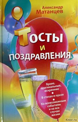"""Александр Матанцев """"Тосты и поздравления"""""""