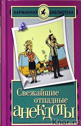 """Автор-составитель Е.В. Маркина """"Свежайшие отпадные анекдоты"""" Серия """"Карманная библиотека"""""""