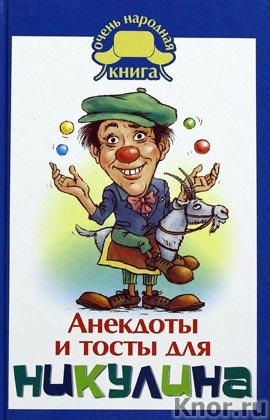"""Анекдоты и тосты для Ю. Никулина. Серия """"Очень народная книга"""""""