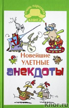 """Е.В. Маркина """"Новейшие улетные анекдоты"""" Серия """"Очень народная книга"""""""
